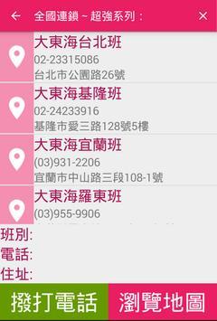 大東海國考資訊 screenshot 2