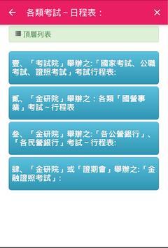 大東海國考資訊 screenshot 3