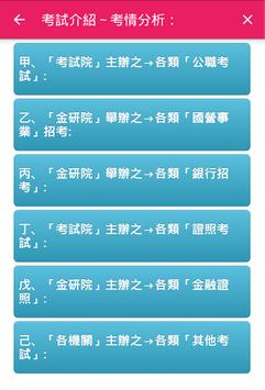 大東海國考資訊 screenshot 4