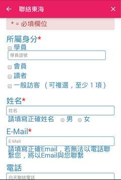 大東海國考資訊 screenshot 5