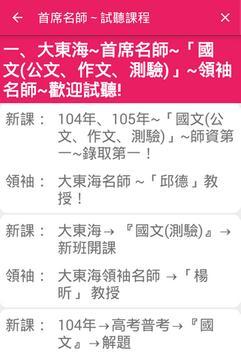 大東海國考資訊 screenshot 6