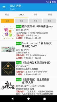 台灣同人通 apk screenshot