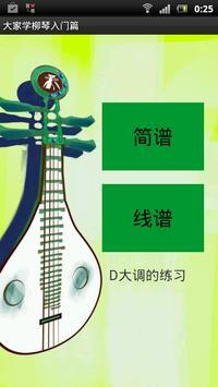 We learn Liuqin (folk ) screenshot 5