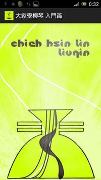 We learn Liuqin (folk ) screenshot 6
