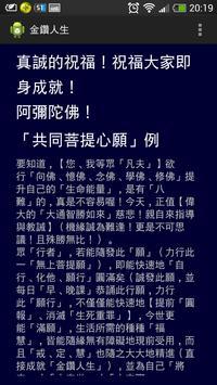 金鑽人生法本 poster