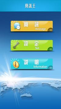 簡訊王 poster