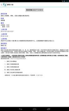 薪傳國際 apk screenshot