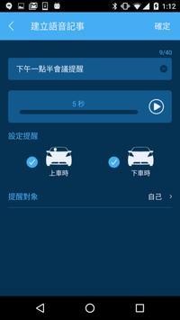EZ-Reminder apk screenshot