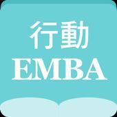 行動EMBA icon
