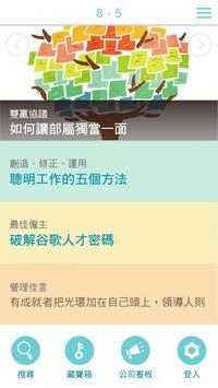 行動EMBA poster