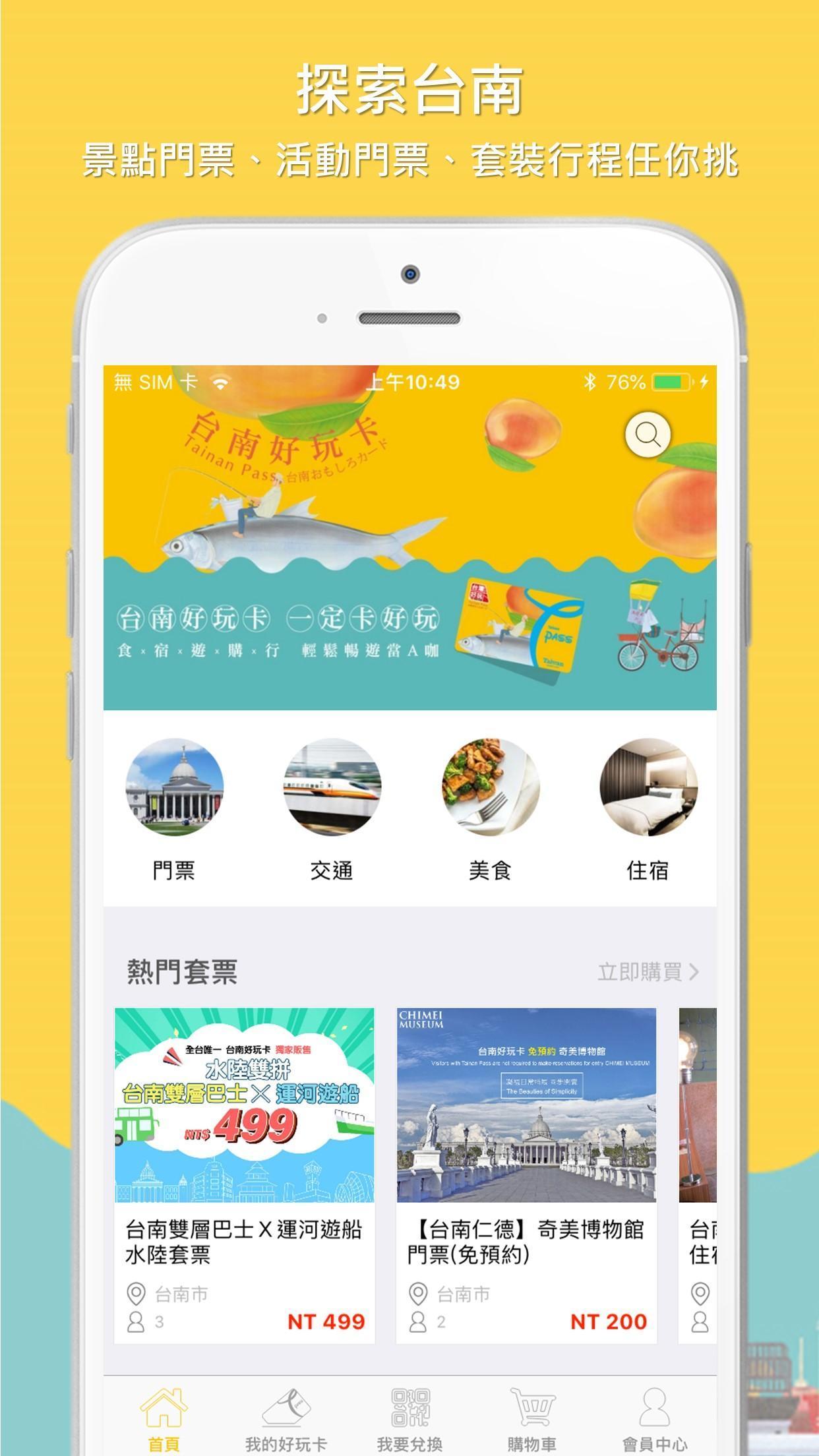 台南好玩卡(Taiwan Pass) for Android - APK Download