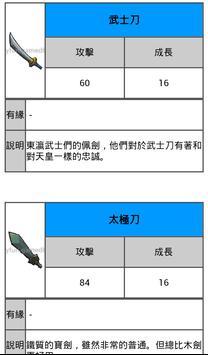 霹靂江湖攻略大王 apk screenshot