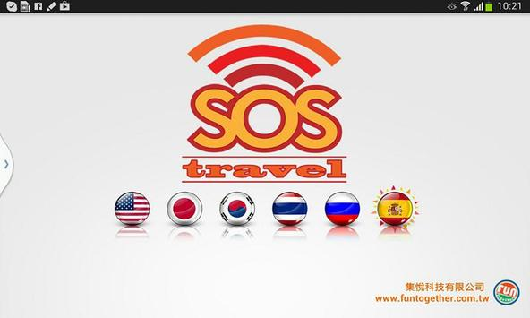 旅遊幫幫忙 Travel SOS apk screenshot