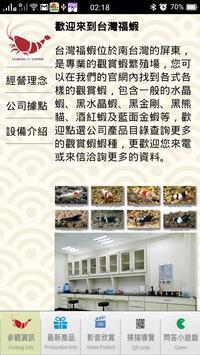 台灣福蝦導覽,Inside Taiwan FU Shrimp apk screenshot