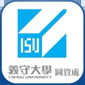 義守大學圖資處 icon