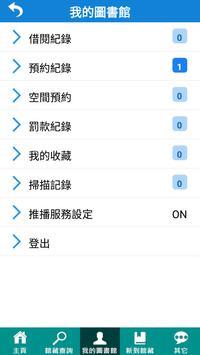 義守大學圖資處 apk screenshot