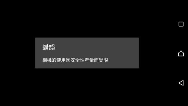 台塑MDM screenshot 1