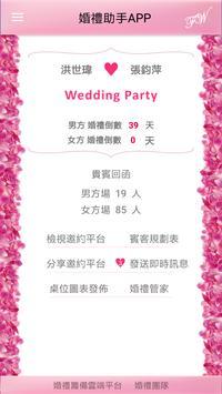 婚禮助手-新人 poster