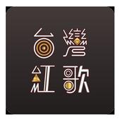 台灣紅歌 icon