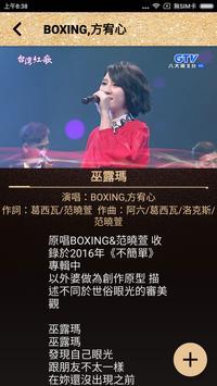 台灣紅歌 screenshot 7
