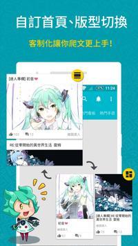 巴哈姆特 - 華人最大遊戲及動漫社群網站 apk 截圖