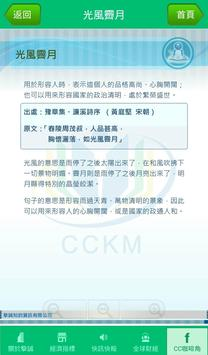 行動知識雲 apk screenshot