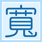 寬茂行 icon