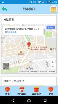 寬茂行 screenshot 2