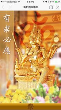 彰化四面佛寺 poster