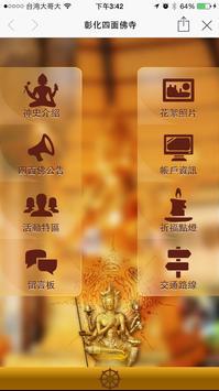 彰化四面佛寺 screenshot 1