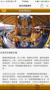 彰化四面佛寺 screenshot 2