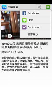 南投民議頻道 apk screenshot