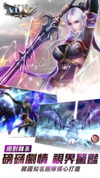 ALAZ天翼之戰 screenshot 4