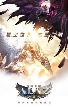 ALAZ天翼之戰 screenshot 6