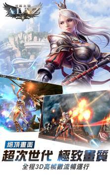 ALAZ天翼之戰 screenshot 9