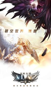 ALAZ天翼之戰 poster