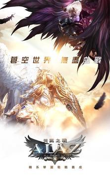 ALAZ天翼之戰 screenshot 12