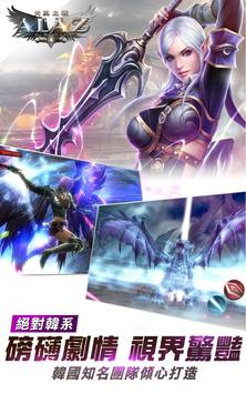 ALAZ天翼之戰 screenshot 16