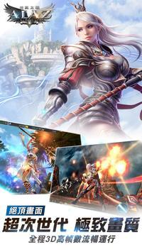 ALAZ天翼之戰 screenshot 3