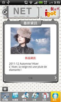 iGot(NET版) apk screenshot