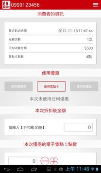 愛評開店通 iPeen KoKo apk screenshot