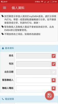 NTU myEMBA apk screenshot