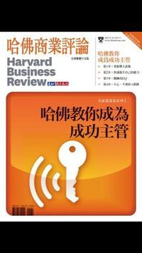 哈佛商業評論 apk screenshot