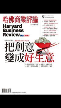 哈佛商業評論 poster