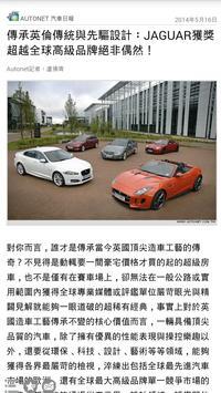JAGUAR News apk screenshot