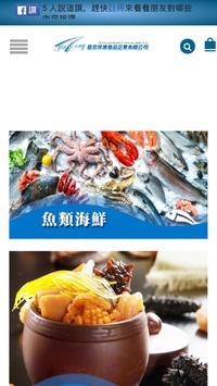 晉宗冷凍食品 poster