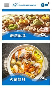 晉宗冷凍食品 apk screenshot