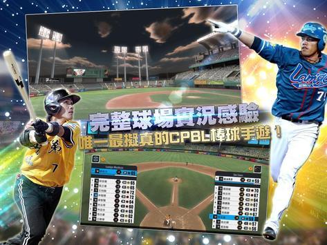棒球殿堂 截圖 16