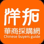洋拓華商採購網 icon