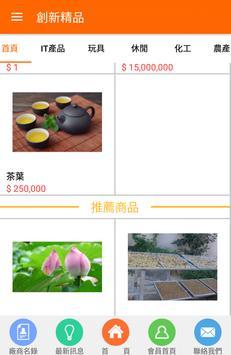 洋拓華商採購網 apk screenshot